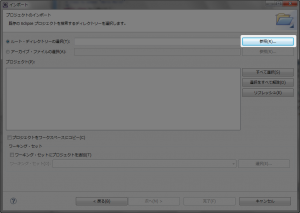 Eclipse-Dialog-Import-Project-2