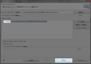 Eclipse-Dialog-Import-Project-3