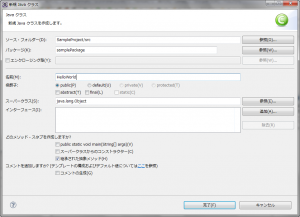 Eclipse-Dialog-NewJavaClass-20130809
