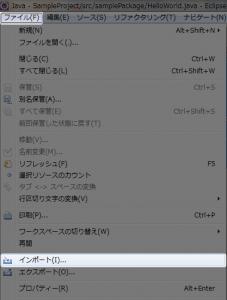 Eclipse-MenuBar-File-Import