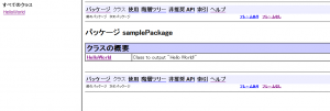 Eclipse-SampleProject-doc-index